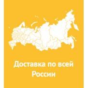 Работаем на всей территории РФ.